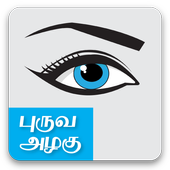 Easy Eye Makeup Tips in Tamil icon