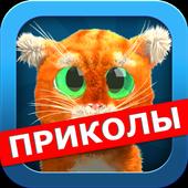 Дерзкий Барсик: говорящий кот icon