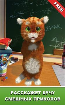 Дерзкий Барсик: говорящий кот poster