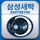 삼성세탁소 icon