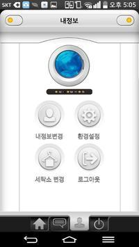 삼성세탁소 apk screenshot