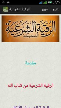 الرقية الشرعيه poster