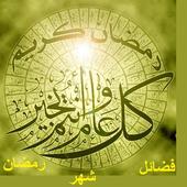 فضائل شهر رمضان المبارك icon