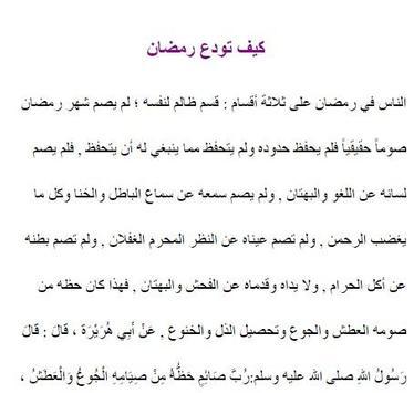 فضائل شهر رمضان المبارك apk screenshot