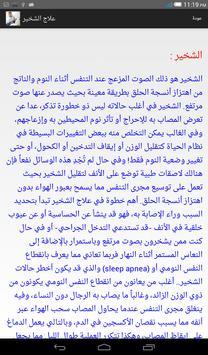 اطعمة وطرق لعلاج الشخير نهائيا apk screenshot
