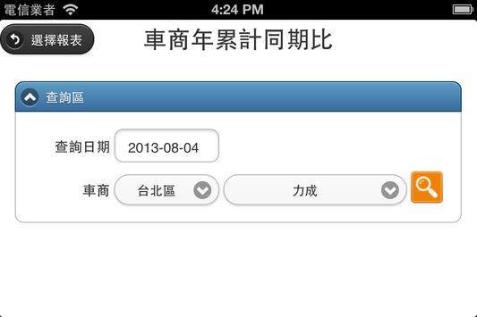 貸款業績查詢 apk screenshot