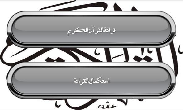 القرآن الكريم كامل apk screenshot