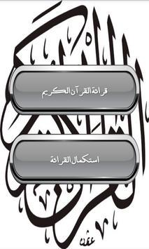 القرآن الكريم كامل poster