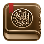 The Holy Quran Library icon