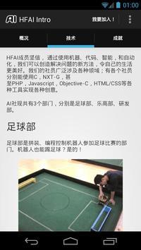 HFAI Intro apk screenshot