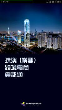 珠澳(橫琴)跨境電商資訊通 poster