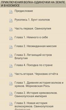 ПРИКЛЮЧЕНИЯ ВОЛКА-ОДИНОЧКИ apk screenshot