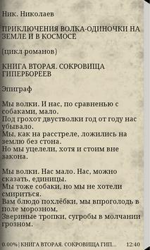 СОКРОВИЩА ГИПЕРБОРЕЕВ apk screenshot