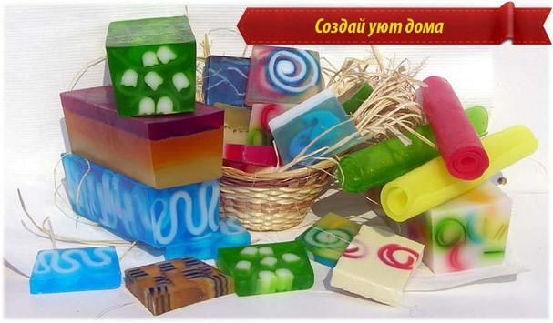 Soap-making apk screenshot