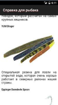 Справочник рыбака apk screenshot