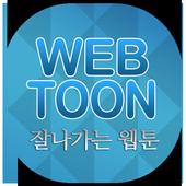 잘나가는 웹툰 어플 icon