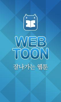 잘나가는 웹툰 어플 poster