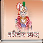 Kirtan Sar icon