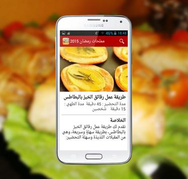 مملحات رمضان 2015 apk screenshot