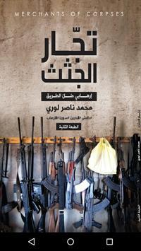 تجار الجثث poster