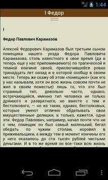 Fyodor Dostoyevsky apk screenshot