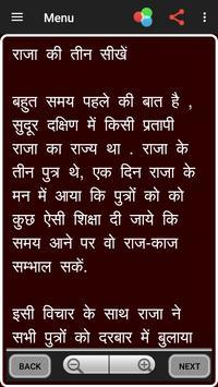 प्रेरणादायक हिंदी कहानियाँ apk screenshot