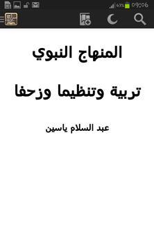 سراج مكتبة الإمام ياسين، هواتف apk screenshot
