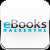 Ebooks ΠΑΣΧΕΝΤΗΣ icon