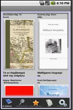Ebooks ΠΑΣΧΕΝΤΗΣ poster