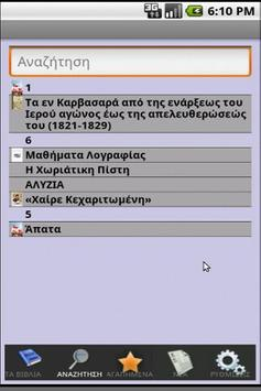 Ebooks ΠΑΣΧΕΝΤΗΣ apk screenshot