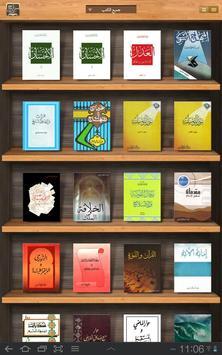 سراج مكتبة الإمام ياسين، ألواح apk screenshot