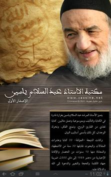 سراج مكتبة الإمام ياسين، ألواح poster