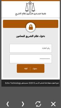 نظام تشريع apk screenshot