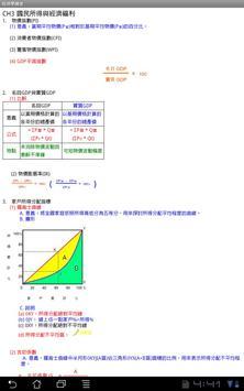 經濟學講堂 apk screenshot