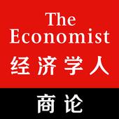 The Economist GBR 经济学人·商论 icon