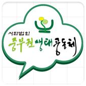 중부권생태공동체 icon