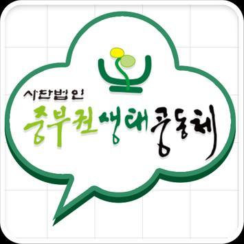 중부권생태공동체 poster