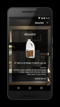 Ecolab Israel apk screenshot