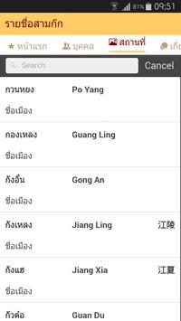 รายชื่อสามก๊ก apk screenshot