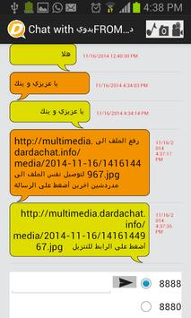Dardachat 8888 apk screenshot