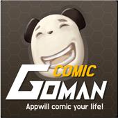 고만 코믹 icon