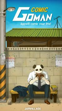 고만 코믹 poster