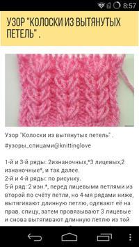 Вязание. Фото-уроки apk screenshot