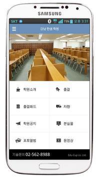 비바체음악학원 apk screenshot