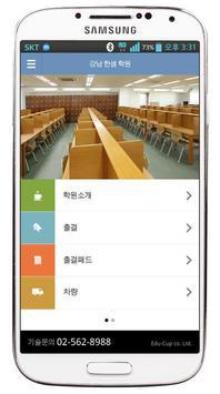 교원미술교습소 apk screenshot