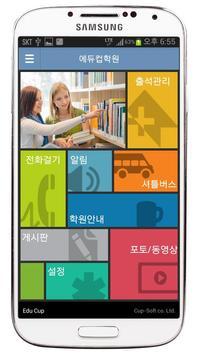 성은샘음악학원 poster