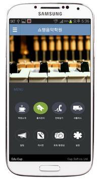 성은샘음악학원 apk screenshot