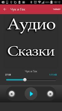 Аудио книга: Чук и Гек. poster
