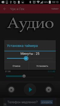 Аудио книга: Чук и Гек. apk screenshot