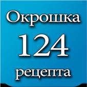 Окрошка: 124 рецепта окрошки. icon